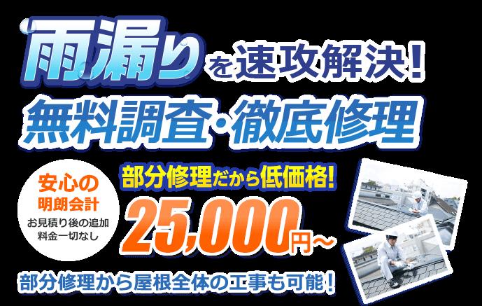 雨漏りを速攻解決!無料調査・徹底修理 25,000円~ 部分修理から屋根全体の工事も可能!